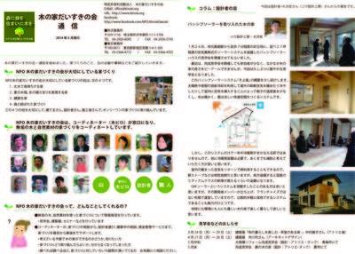 木の家だいすきの会通信2014.03.jpg
