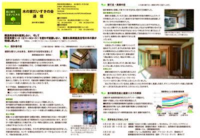 木の家だいすきの会通信2014.04rev.jpg