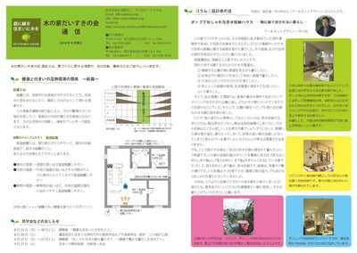 木の家だいすきの会通信2014.08.jpg