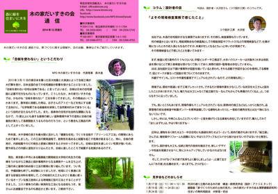 木の家だいすきの会通信2014.12.jpg