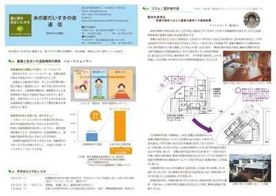 木の家だいすきの会通信2014.06.jpg