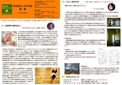 木の家だいすきの会通信2014.10.jpg