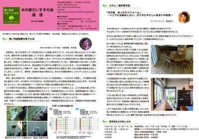 木の家だいすきの会通信2015s.jpg